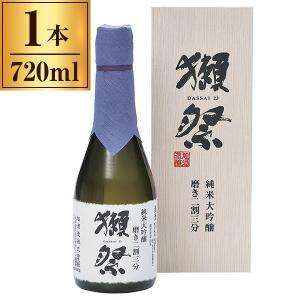 旭酒造 獺祭 純米大吟醸 磨き23% 二割三分 桐箱入 720ml