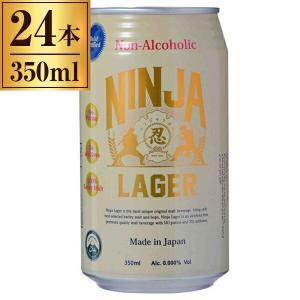 日本ビール 忍者ラガー ノンアル 350ml ×24本 sake-premoa