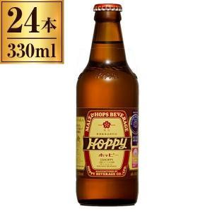 ホッピービバレッジ 55ホッピー 330ml ×24 sake-premoa