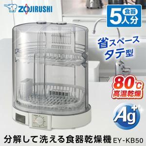 象印 EY-KB50-HA グレー [食器乾燥器(5人分)] EYKB50 食洗器 らくらく 省スペ...