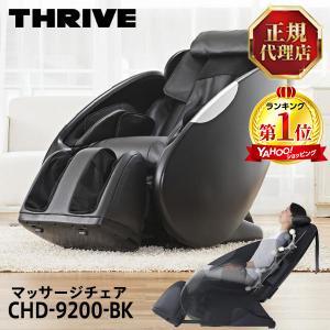 標準設置無料 スライヴ CHD-9200-BK ブラック くつろぎ指定席 マッサージチェア リクライニング 疲労回復 血行促進 首 肩 腰 腕 脚の画像