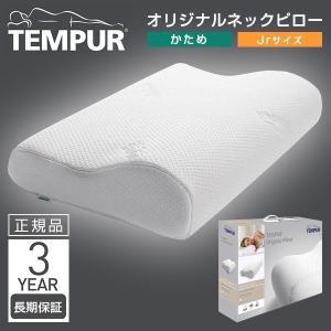 テンピュール 枕 オリジナルネックピロー Jrサイズ かため 【正規品】 3年保証 スタンダード エルゴノミック 低反発速乾 安眠 快眠 sake-premoa