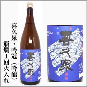 喜久泉「吟冠」 吟醸酒 瓶燗1回火入れ   1.8L  [青森県青森市]
