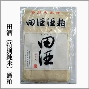 2017年 田酒 酒粕 (特別純米) 500g ...の商品画像