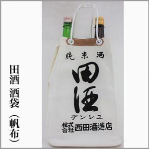 田酒 酒袋(帆布)  [青森県]