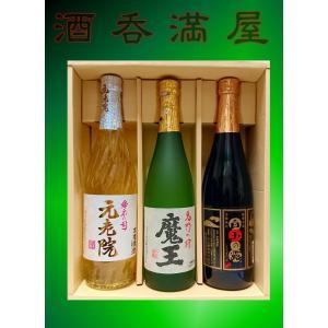 魔王・元老院・白玉の露 特別限定セット 720ml×3本 【芋焼酎】