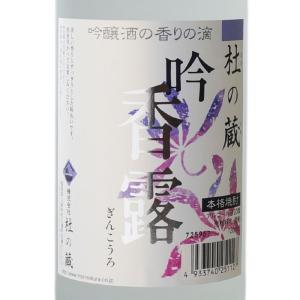 吟香露 酒粕焼酎 杜の蔵 20度 720ml 「ぎんこうろ 20%」|sake-shindobad|02