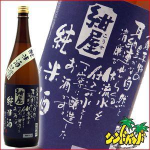 (株)いそのさわ 「紺屋・純米」 (こうやじゅんまい) 1800ml 日本酒 清酒