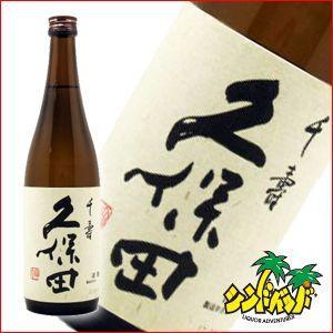 「久保田 千寿」 (くぼた せんじゅ) 720ml瓶 朝日酒造 日本酒 清酒