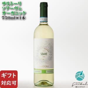 オーガニックワイン 「サルトーリ ソアーヴェ オーガニック」...