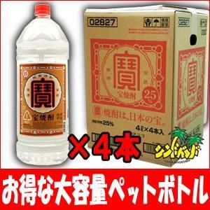 焼酎 甲類 「寶 焼酎」(たからしょうちゅう) 25度4000mlペット 【4本セット】 【送料込】 宝酒造