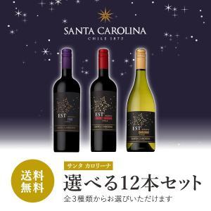 エスト レセルヴァ ワイン三種類アソート 12本セット 750ml カベルネ・ソーヴィニヨン シャルドネ シラー クリスマスギフト sake-syou