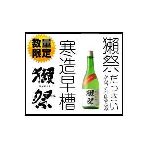 【季節限定】【希少】獺祭 だっさい 純米大吟醸48 寒造早槽 720ml
