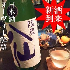 【しぼりたて】 陸奥八仙 特別純米 ふなざけ 1800ml 八戸酒造
