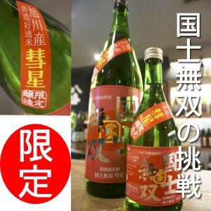 【クール配送】国士無双 特別純米 彗星 生原酒 1800ml