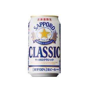 北海道でしか飲めないビールがご自宅に!!