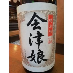 【20%オフクーポン配布】会津娘 純米酒 1800ml|sake-yabuki