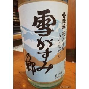 会津娘 雪がすみの郷 純米生酒うすにごり 1.8L 高橋庄作酒造 福島/会津 門田 sake-yabuki 03