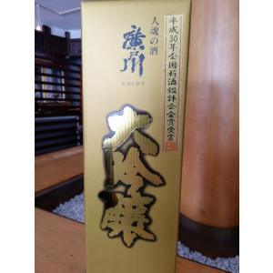 廣戸川 大吟醸 H30年度 1.8L  松崎酒造 |sake-yabuki|04
