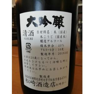 廣戸川 大吟醸 H30年度 1.8L  松崎酒造 |sake-yabuki|05