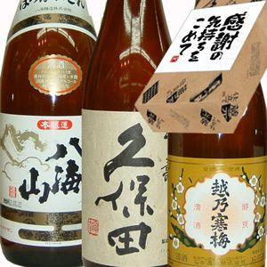 ギフト 2018 日本酒 飲み比べ ギフト 酒 お酒 日本酒...