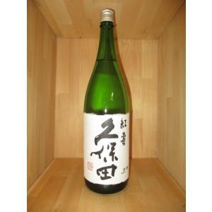 日本酒 久保田 紅寿 1,800ml|sake-yukigura