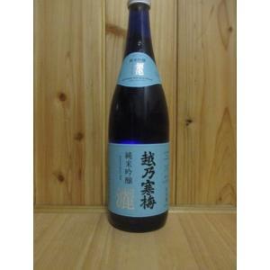 精米歩合55%に磨いた五百万石と山田錦を使用。越乃寒梅らしい上品さ、キレの良さは、長年使い続け、その...