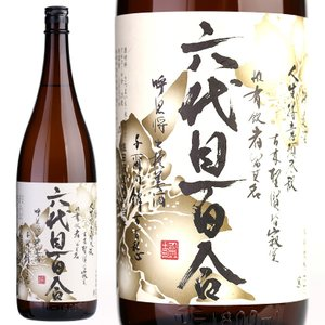 芋焼酎 六代目百合 1,800ml|sake-yukigura