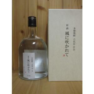 芋焼酎 六代目百合 原酒 風に吹かれて 42度以上 43度未満 720ml 化粧箱入|sake-yukigura