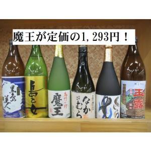 芋焼酎 魔王・なかむらを含む芋焼酎セット!