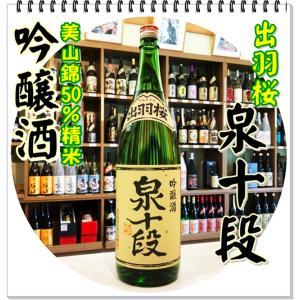 出羽桜 泉十段 吟醸酒 1800ml(日本酒/いずみじゅうだん)