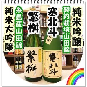 寒北斗 純米吟醸酒/繁桝 純米大吟醸 720ml 2本セット (清酒/かんほくと/しげます)