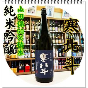 寒北斗 純米吟醸 1800ml (清酒/かんほくと)