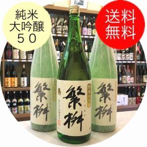 繁桝 純米大吟醸50 中汲み 1800ml×3本 (清酒/しげます)