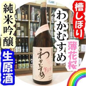 わかむすめ 薄花桜 純米吟醸無濾過生原酒 1800ml (日...
