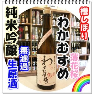 わかむすめ 薄花桜 純米吟醸無濾過生原酒 720ml (日本...