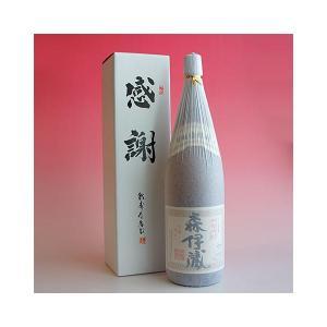 森伊蔵「感謝カートン箱入り・一升瓶用」25度 芋焼酎 1800ml(鹿児島県 森伊蔵酒造)|sake480