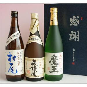 《送料無料 ギフト包装無料》森伊蔵・魔王・村尾《芋焼酎3M 飲み比べ 3本セット》感謝の贈答紙箱入り|sake480