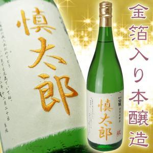 誕生日 プレゼント 名入れ 酒 日本酒 黒松仙醸 刺繍ラベル 金箔入り本醸造1800ml (誕生祝い 還暦祝い 父の日 名前入り) ギフト 60代 70代|sake