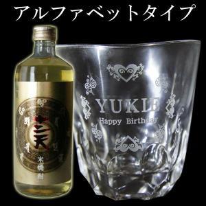 仙醸 米焼酎十二天(720ml)と名入れ 彫刻グラス(アルファベットタイプ) (退職祝い 誕生祝い 還暦祝い等のプレゼント ギフト 父の日にも)|sake