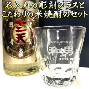 名入れ グラス 彫刻グラスと仙醸・米焼酎 十二天 720ml (贈り物 ギフト プレゼント)父の日・誕生日プレゼントにも 名前入り|sake