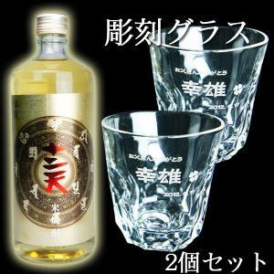 名入れ 彫刻 グラス『2個』と仙醸 米焼酎十二天 720ml (贈り物 ギフト プレゼント)母の日 父の日 退職祝い)焼酎と酒器(グラス)のセット|sake