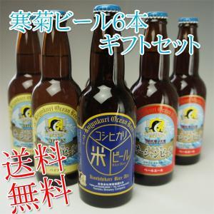 プレミアム地ビールギフト  寒菊銘醸九十九里オーシャンビール...