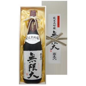 都美人酒造 純米大吟醸酒「無限大」 1800ml (日本酒)(兵庫県産の地酒)|sake