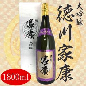 徳川家康(大吟醸酒) 1800ml 丸石醸造 (日本酒)(愛知県産の地酒)|sake