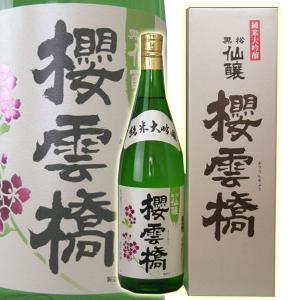 黒松仙醸 純米大吟醸酒 桜雲橋 1800ml (信州桜の町・高遠の地酒)(長野県) sake