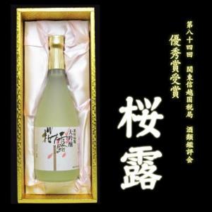 産地直送◆黒松仙醸 大吟醸酒 桜露 720ml(日本酒)(長野県桜の町・高遠の地酒) sake
