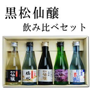 黒松仙醸 飲み比べセット(300ml×5本)(長野県桜の町・高遠の地酒)(「こんな夜に」醸造元) sake