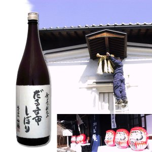 ◆産直◆ 2月11日出荷開始 黒松仙醸 新春仕込み だるま市しぼり 1800ml 純米生原酒(長野県産地酒・日本酒(信州・高遠の地酒))箱なし|sake