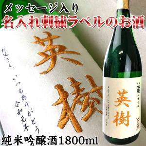 名入れ 酒 日本酒 黒松仙醸刺繍ラベル 純米吟醸酒1800ml(退職祝い 誕生祝い 還暦祝い等の名前入り)(「こんな夜に」醸造元)ギフト プレゼント|sake